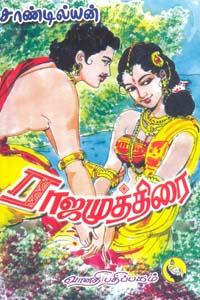 Raja Muthirai Part 2 - ராஜ முத்திரை பாகம் 2