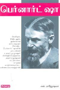 Bernard Shaw - பெர்னாட்ஷா