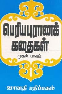 Tamil book Periyapurana Kathaigal part 1