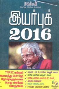 Tamil book Nakkeeran Yearbook 2016