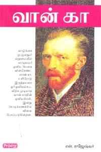 Van Gogh - வான் கா