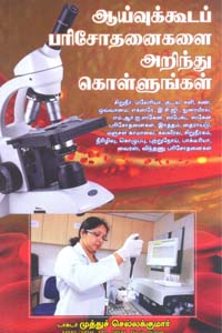 Tamil book Aayvukooda Parisothanaigalai Arinthu Kollungal