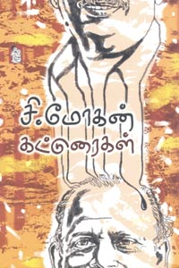 Tamil book C.Mohan Katuraigal