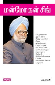 Manmohan Singh - மன்மோகன் சிங்