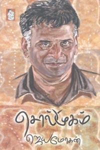 Solmugam - சொல்முகம்
