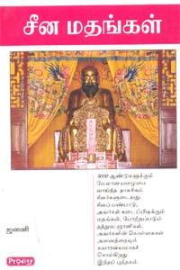 Seena Mathangal - சீன மதங்கள்