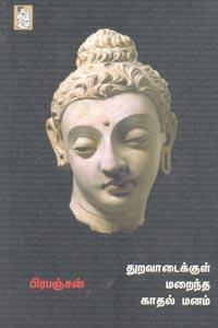 Thuravaadaikkul Maraintha Kadhal Manam - துறவாடைக்குள் மறைந்த காதல் மனம்