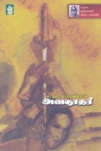 Avadhoodhar - அவதூதர்