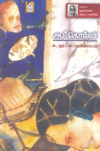 Aatkolli - ஆட்கொல்லி