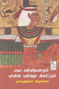 Maha Sannithaanamum Marlin Mandro Skirttum - மகா சன்னிதானமும் மர்லின் மன்றோ ஸ்கர்ட்டும்
