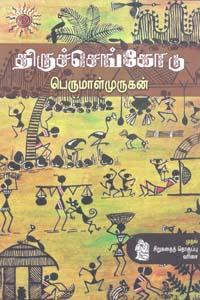 Thiruchengode - திருச்செங்கோடு