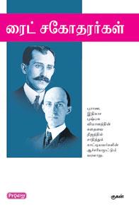 Wright Sagotharargal - ரைட் சகோதரர்கள்