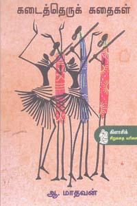 Kadaitheru Kathaigal - கடைத்தெருக் கதைகள்