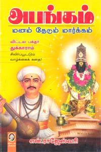 Tamil book Abangam
