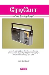 Radio Eppdi Eyangugirathu? - ரேடியோ எப்படி இயங்குகிறது?