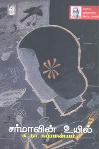 Sharmavin Uyir - சர்மாவின் உயிர்