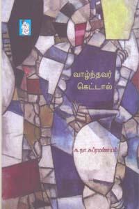 Vaazhnthavar Kettaal - வாழ்ந்தவர் கெட்டால்