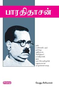 Bharathidasan - பாரதிதாசன்