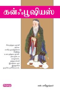 Confucius - கன்ஃபூஷியஸ்