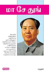 Ma Che Tung - மா சே துங்