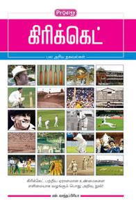 Cricket - கிரிக்கெட்