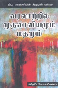 Tamil book Varalaatril Muthalaliyamum Mathamum
