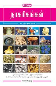 Nagareegangal - நாகரிகங்கள்