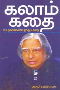 Tamil book Kalaam Kathai (100 Thagavalgalaal Nagarum Kathai)