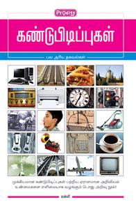 Kandupidippugal - கண்டுபிடிப்புகள் : பல அரிய தகவல்கள்
