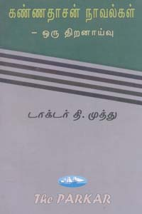 Tamil book Kannadasan Novelgal Oru Thiranaaivu