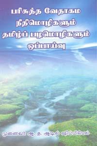 Tamil book Parisutha Vedhaagam Neethimozhigalum Tamil Pazhamozhigalum Oppaivu