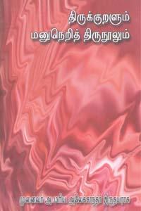 Tamil book Thirukuralum Manuneri Thirunoolum
