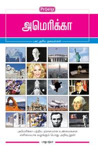America - Pala Ariya Thagavalgal - அமெரிக்கா : பல அரிய தகவல்கள்