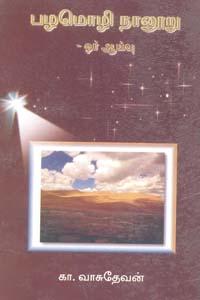 Tamil book Pazhamozhi Nanoor Ooar Aayvu