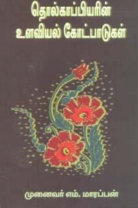 Tamil book Tholkaappiyarin Ulaviyal Kotpaadugal
