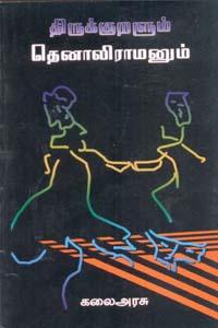 Tamil book Thirukuralum Tenaliramanum