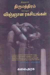 Tamil book Thirumoolar Thirumanthiram Sollum Vignyana Ragasiyangal