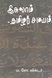 Isulaam Tamilar Samayam - இசுலாம் தமிழர் சமயம்
