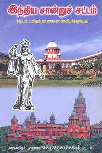 Tamil book Indiya Saandru Sattam