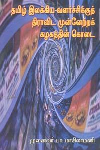Tamil book Tamil Ilakiya Valarchikku Thravida Munetra Kazhagathin Kodai