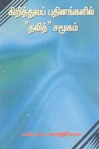 Tamil book Chrithuva Puthinangalil Talith Samoogam