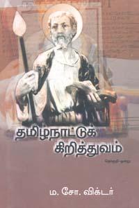 Tamilnaattu Chrithuvam Thoguthi Ondru - தமிழ்நாட்டுக் கிறித்துவம் தொகுதி ஒன்று