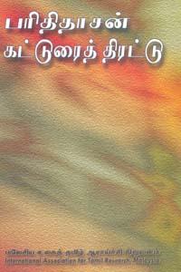 Tamil book Bharathidasan katurai Thirattu