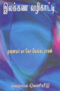 Ilakana Vazhikaatti - இலக்கண வழிகாட்டி