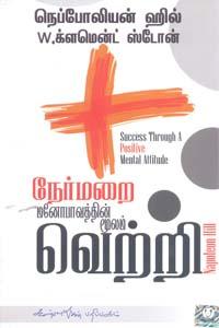 Nermarai Manobaavathin Moolam Vetri - நேர்மறை மனோபாவத்தின் மூலம் வெற்றி