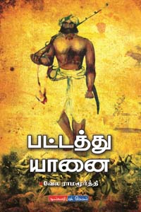 Tamil book Pattathu Yaanai