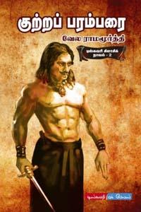 Tamil book Kutra Parambarai