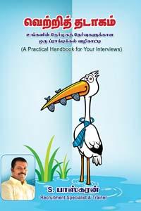 Tamil book Vetri Thadaagam