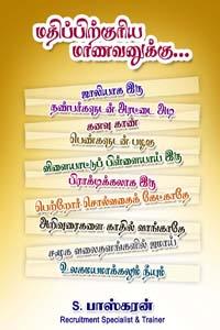 Tamil book Mathipirkuriya Manavanukku