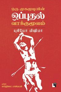 Oru Mugamoodiyin Opputhal Vaakkumoolam - ஒரு முகமூடியின் ஒப்புதல் வாக்குமூலம்